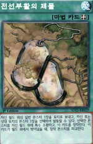 戦線復活の代償 韓国 N [SD25-KR]