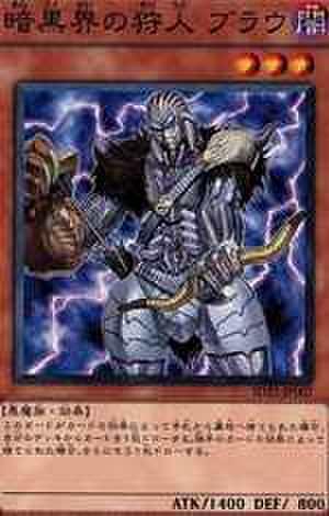 暗黒界の狩人 ブラウ N [SD21-JP007]