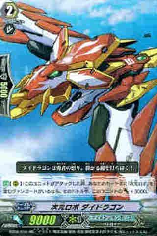次元ロボ ダイドラゴン RR [BT08]