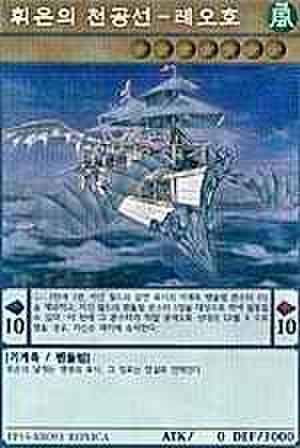 輝銀の天空船-レオ号 韓国 SCR [EP15-KR]