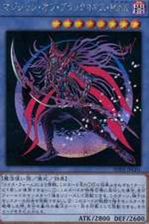 マジシャン・オブ・ブラックカオス・MAX SCR [20TH-JPC01]