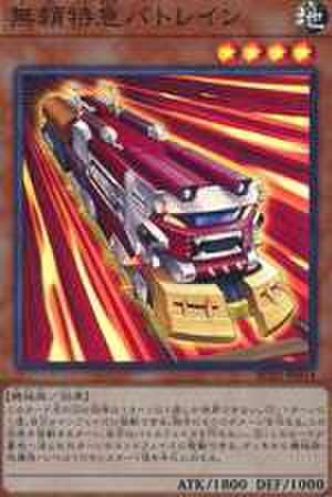 無頼特急バトレイン SCR [RC02-JP014]