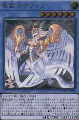 竜姫神サフィラ UTR  [DUEA]