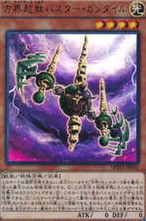 方界超獣バスター・ガンダイル KC-UR [MVP1-JP035]