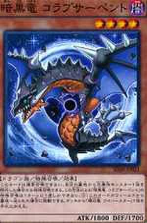 暗黒竜 コラプサーペント N [SD32-JP012]