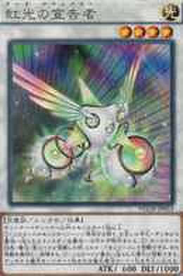 虹光の宣告者 R [NECH-JP052]