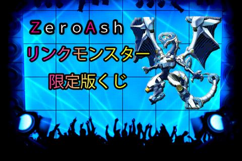 遊戯王「ZeroAshくじ」リンクモンスター限定版 1回100円 第2弾 (お一人様30パックまで)
