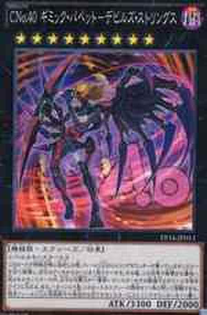 CNo.40 ギミック・パペット-デビルズ・ストリングス N [PP16]
