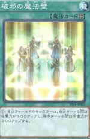 破邪の魔法壁 N [ST14]