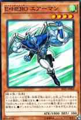 E・HERO エアーマン N [SD27]