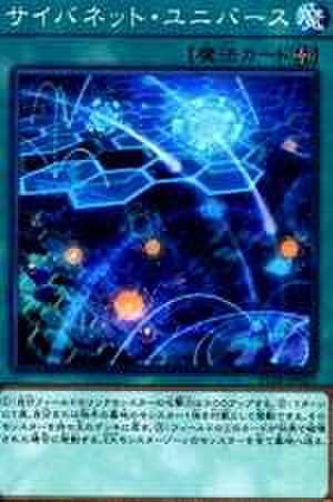 サイバネット・ユニバース N [ST19-JP023]