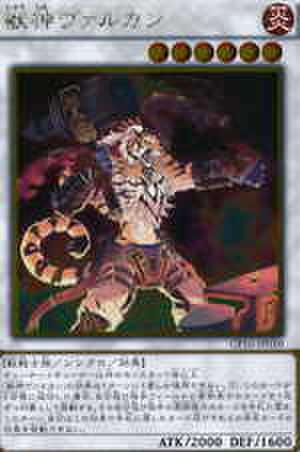 獣神ヴァルカン GR [GP16-JP010]