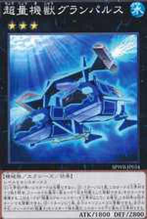 超量機獣グランパルス N [SPWR]
