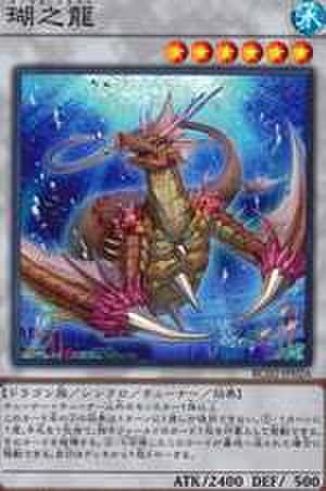 瑚之龍 SR [RC02-JP026]