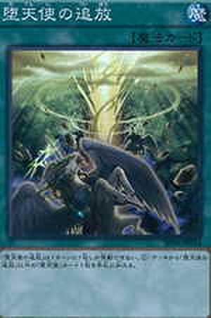 堕天使の追放 SR [SPDS-JP034]
