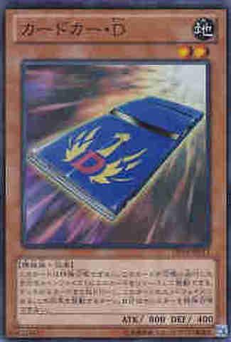 カードカー・D SR [DP14]