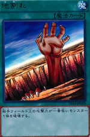 地割れ UR [DS14-JPM20]