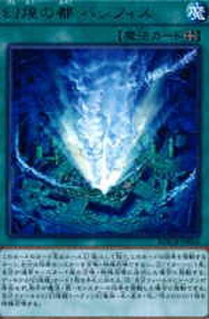 幻煌の都 パシフィス R [MACR-JP056]