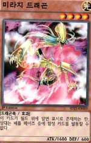 ミラージュ・ドラゴン 韓国 N [SD25-KR]