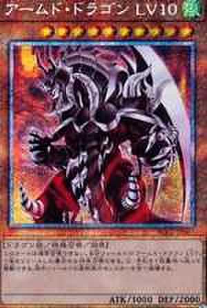 アームド・ドラゴン LV10 PSE [BLVO-JPS01]