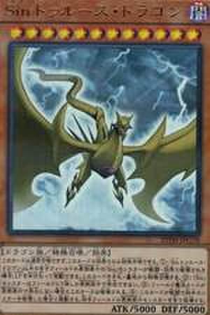 Sin トゥルース・ドラゴン SCR [20TH-JPC78]