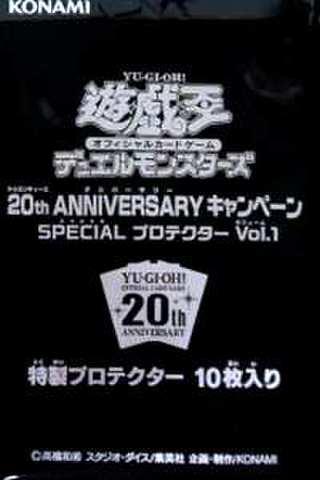 【遊戯王】20th ANNIVERSARYキャンペーン 第4弾 - SPECIAL プロテクター vol.1 - 1パック 10枚入り【未開封・買取品】