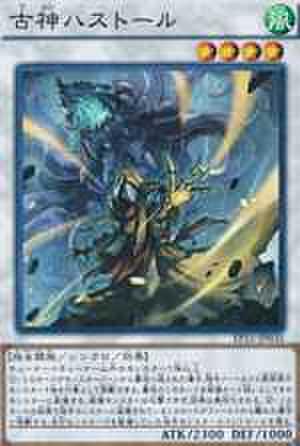 古神ハストール SR [EP15]