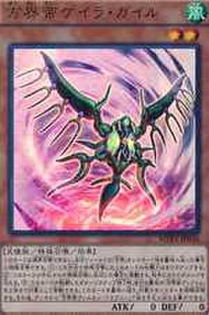 方界帝ゲイラ・ガイル KC-UR [MVP1-JP036]