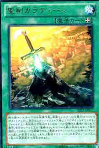 聖剣ガラティーン R [EP13]