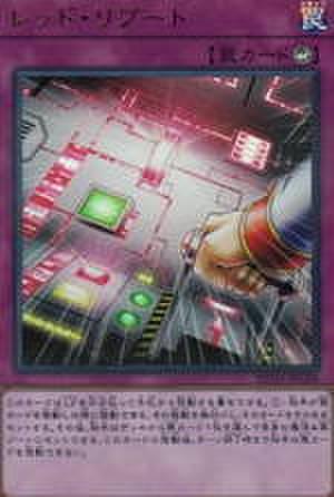 レッド・リブート SCR [20TH-JPC98]