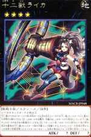 十二獣ライカ R [MACR-JP048]