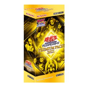 【遊戯王】「PREMIUM PACK 2021」 1箱【買取品・未開封・ゆうパック対象品】