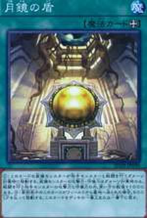 月鏡の盾 N [SD32-JP030]