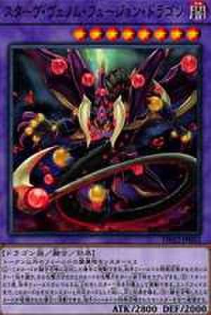 スターヴ・ヴェノム・フュージョン・ドラゴン N [DP22-JP052]