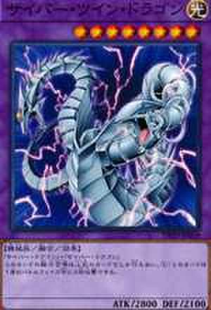 サイバー・ツイン・ドラゴン N [DP20-JP018]