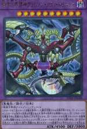 暗黒方界邪神クリムゾン・ノヴァ・トリニティ SCR [20TH-JPC48]
