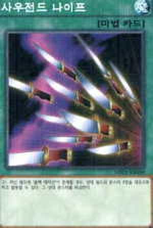千本ナイフ 韓国 N [MB01-KR]