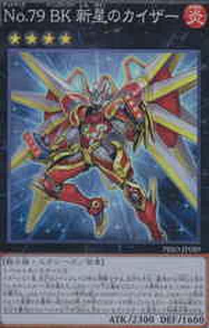 No.79 BK 新星のカイザー SR [PRIO]