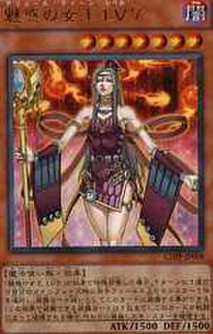 魅惑の女王 LV7 UR [CDIP-JP008・5期]
