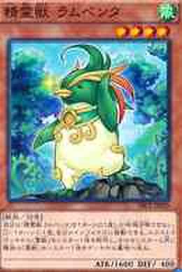 精霊獣 ラムペンタ N [SECE]