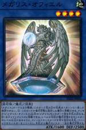 メガリス・オフィエル SCR [IGAS-JP035]