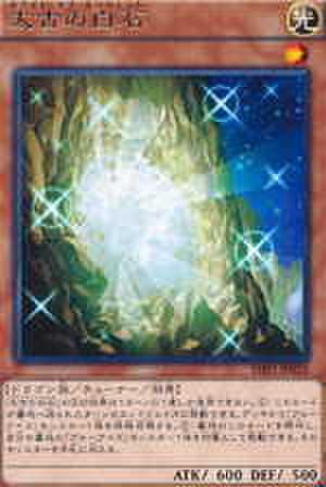 太古の白石 SR [18SP-JP204]