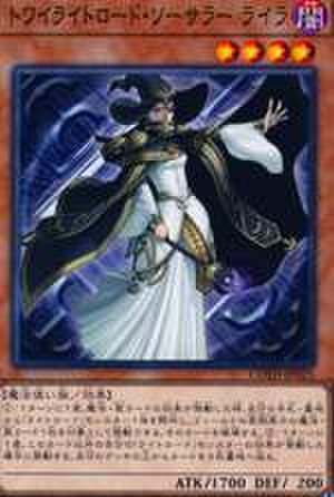 トワイライトロード・ソーサラー ライラ N [COTD-JP025]