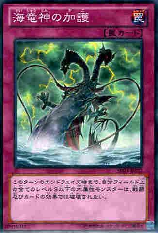 海竜神の加護 N [SD23]