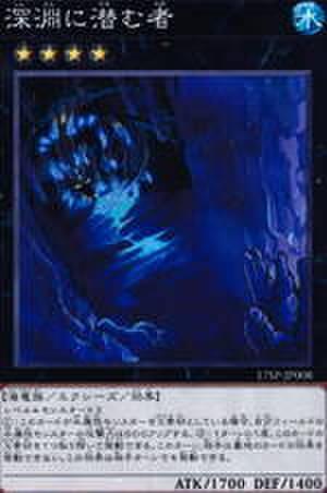 深淵に潜む者 SR [RC03-JP024]