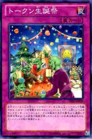 トークン生誕祭 N [PR03]