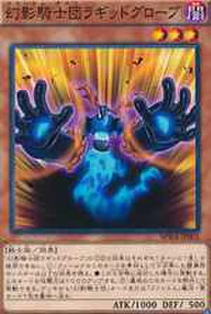 幻影騎士団ラギッドグローブ N [SPWR-JP003]