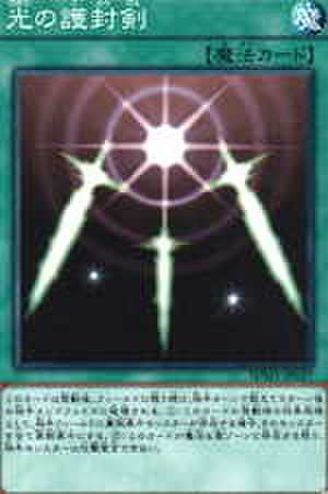 光の護封剣 N [SD33-JP027]