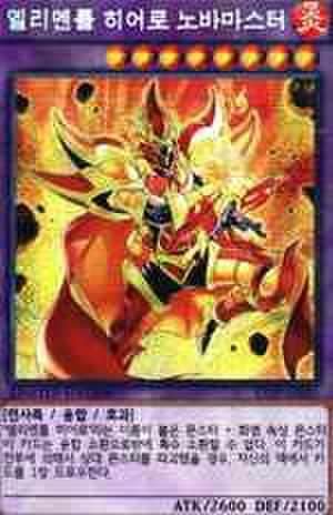 E・HERO ノヴァマスター 韓国SCR [EXPP-SEKR1]