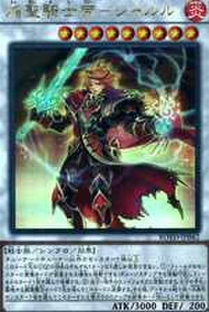 焔聖騎士帝-シャルル PSE [ROTD-JP042]